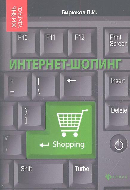 Бирюков П. Интернет-шопинг: реальный путеводитель по виртуальным магазинам эксмо вперед по магазинам