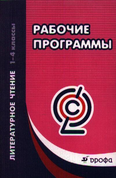 Рабочие программы. Литературное чтение. 1-4 классы.Учебно-методическое пособие