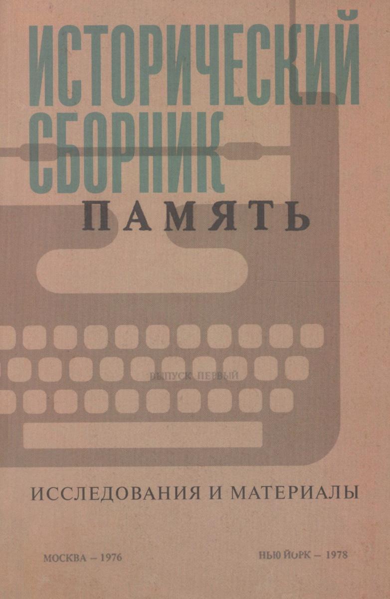 Исторический сборник