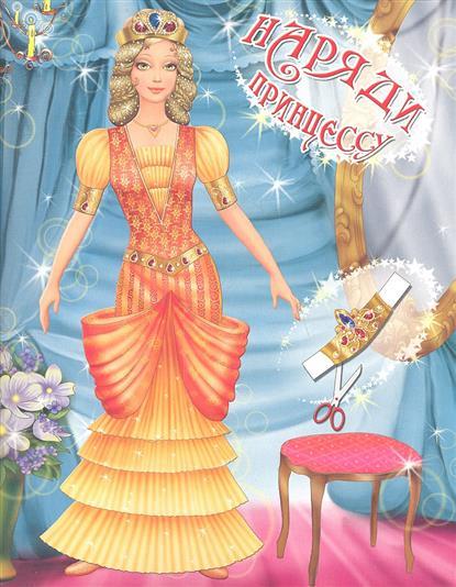 Наряди принцессу. Выпуск 1 (4+)