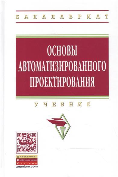 Карпенко А. (ред.) Основы автоматизированного проектирования: Учебник