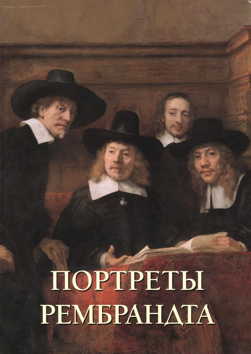Астахов А. (сост.) Портреты Рембрандта