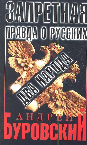 Запретная правда о русских: два народа. 4-е издание