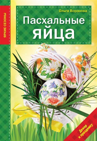 Воронова О. Пасхальные яйца. Декор к празднику