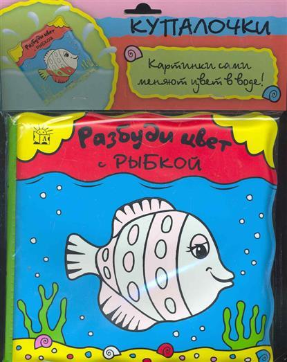 Разбуди цвет с рыбкой