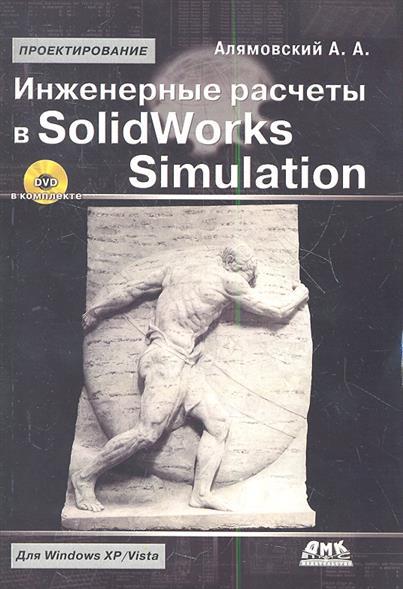 Инженерные расчеты в SolidWorks Simulation. Издание третье (DVD в комплекте)
