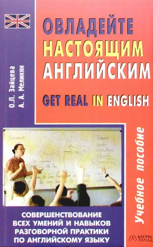 Овладейте настоящим английским