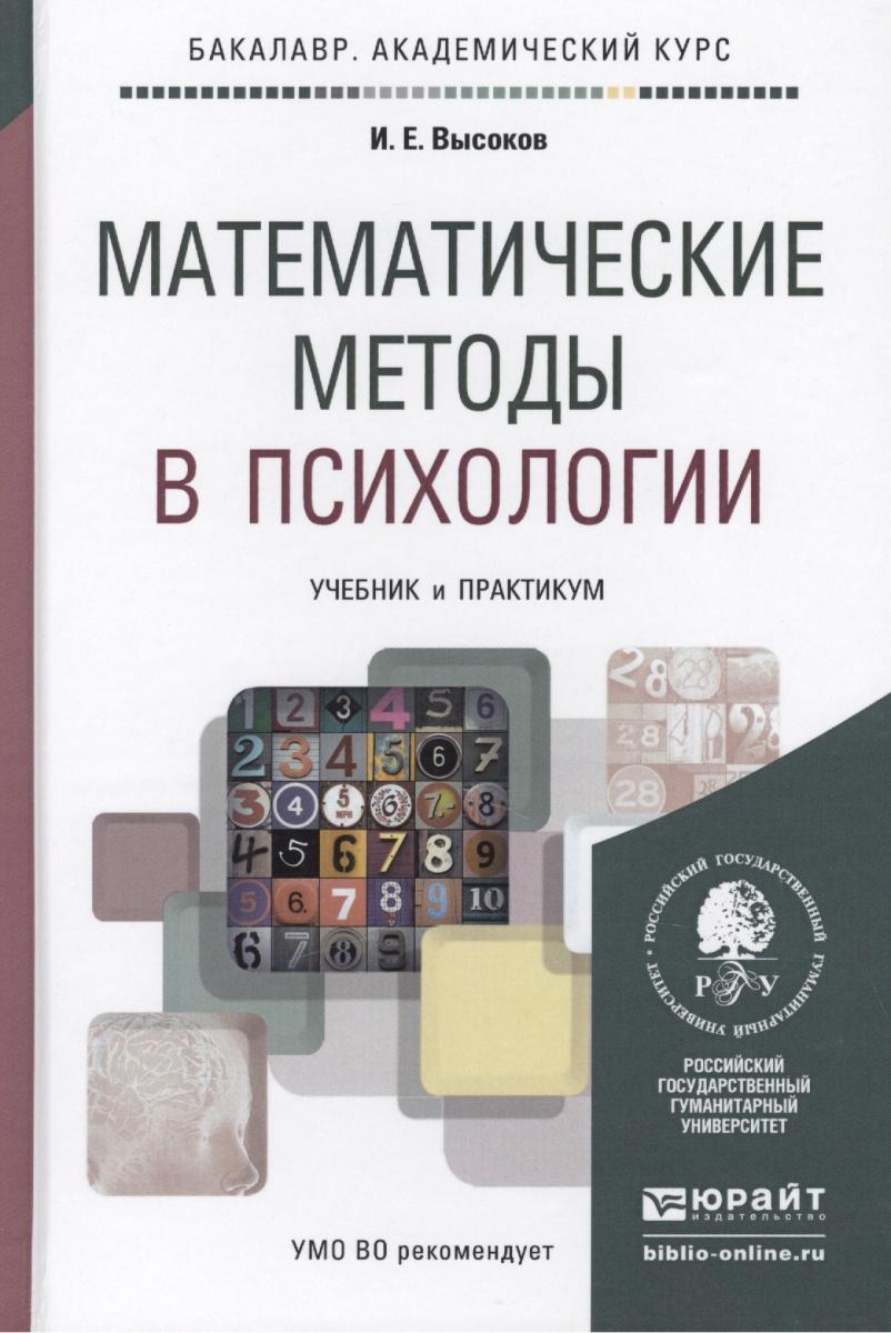 Математические методы в психологии. Учебник и практикум для академического бакалавриата