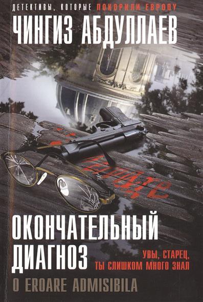 Абдуллаев Ч. Окончательный диагноз