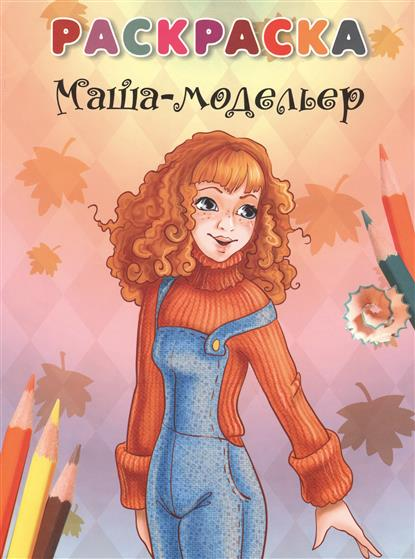 Марченко А.: Маша-модельер
