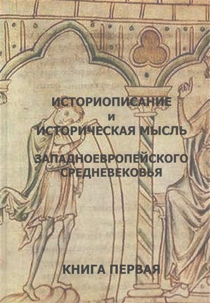 Историописание и историческая мысль западноевропейского Средневековья. Книга первая. IV-IX века. Практикум-хрестоматия