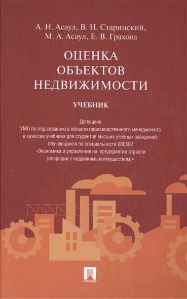 Оценка объектов недвижимости. Учебник от Читай-город