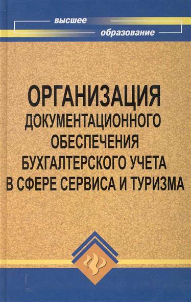 Организация документ. обеспечения бух. учета в сфере сервиса и туризма