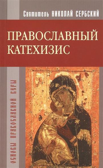 Святитель Николай Сербский Православный катехизис