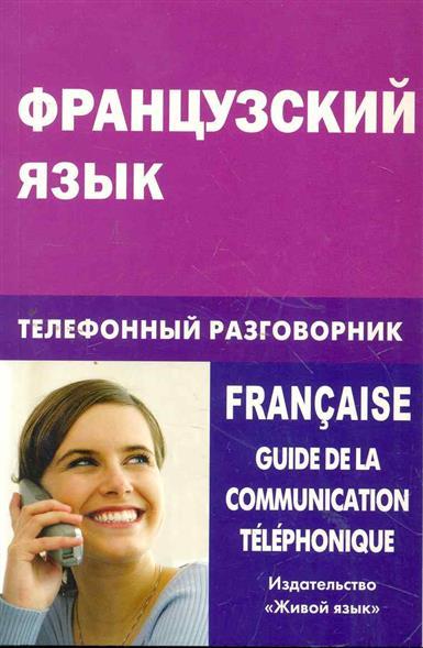 Французский язык Телефонный разговорник