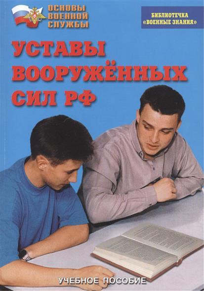 Уставы Вооруженных Сил РФ. Учебное пособие