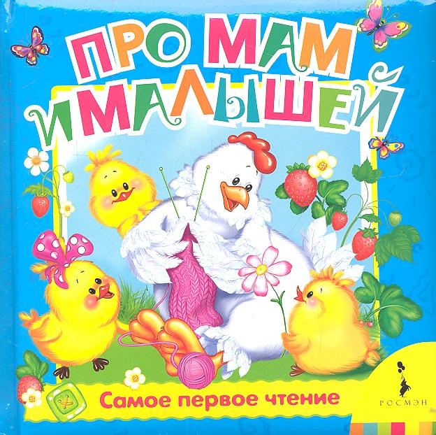 Дружинина М., Иванова Н. и др. Про мам и малышей ISBN: 9785353057017 интернет магазин товаров для мам и малышей slingomother