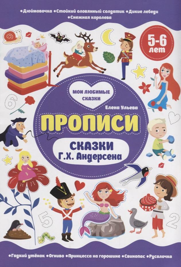 Прописи. Сказки Г.Х. Андерсена. 5-6 лет
