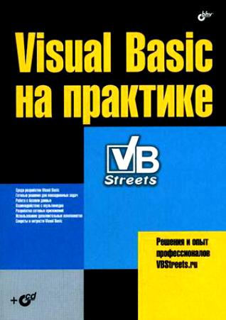 Visual Basic на практике (+CD)