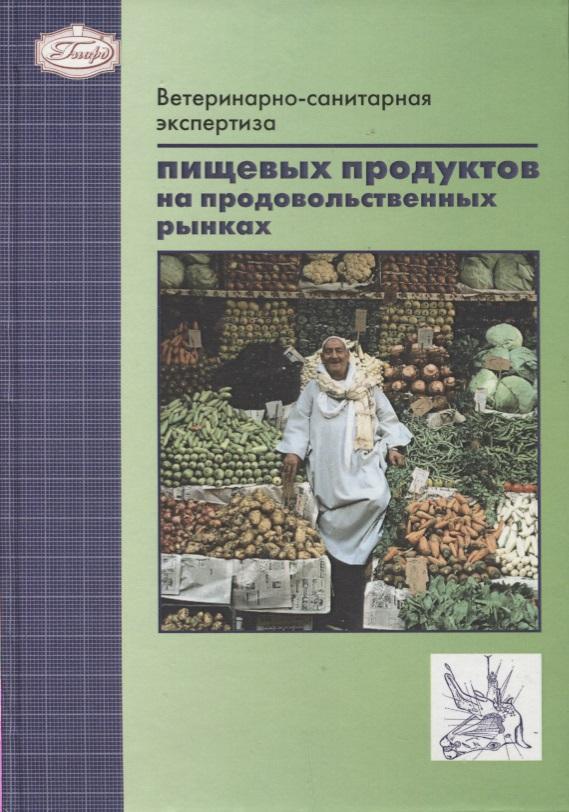 Ветеринарно-санитарная экспертиза пищевых продуктов на продовольственных рынках