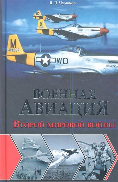 Военная авиация Второй мировой войны