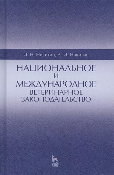 Никитин И., Никитин А. Национальное и международное ветеринарное законодательство