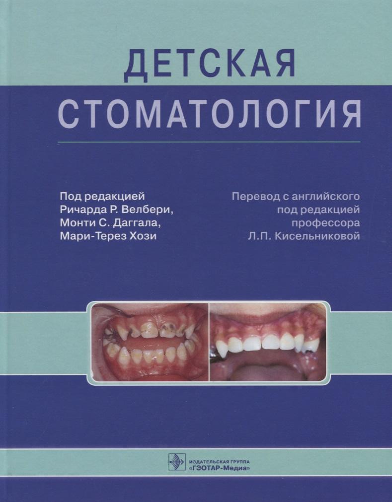 Велбери Р., Даггал М., Хози М. (ред.) Детская стоматология ISBN: 9785970438770 fit 2953