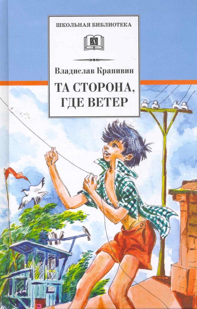 Крапивин В.: Та сторона где ветер