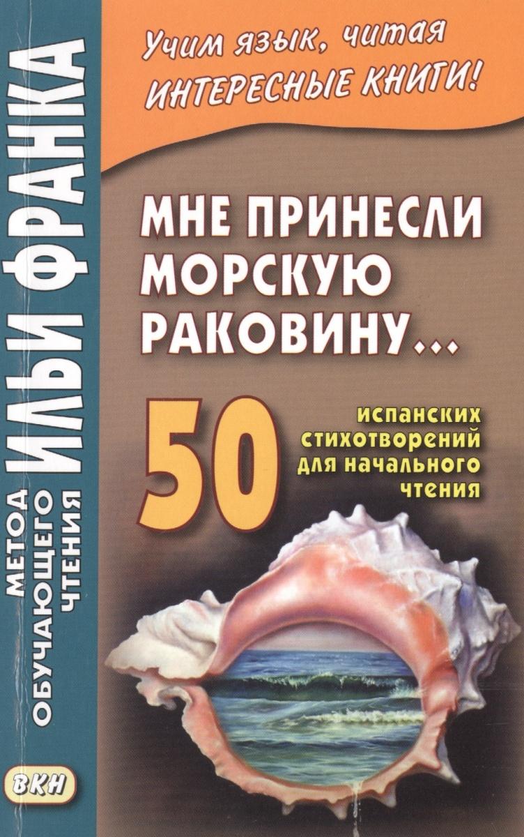Франк И. (ред.) Мне принесли морскую раковину… 50 испанских стихотворений для начального чтения = Me han traido una caracola