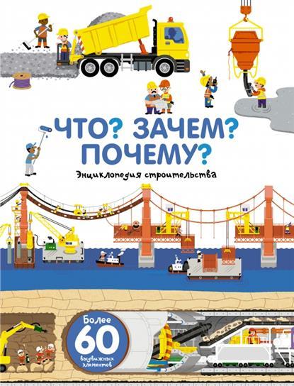 Бауманн А.-С. Энциклопедия строительства. Более 60 выдвижных элементов