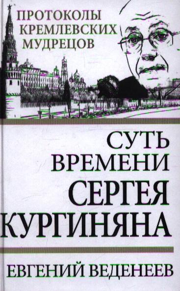 Веденеев Е. Суть времени Сергея Кургиняна