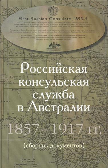 Российская консульская служба в Австралии 1857-1917 гг. (сборник документов)
