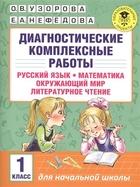Диагностические комплексные работы. 1 класс. Русский язык. Математика. Окружающий мир. Литературное чтение