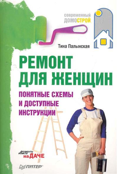 Ремонт для женщин Понятные схемы и доступные инструкции