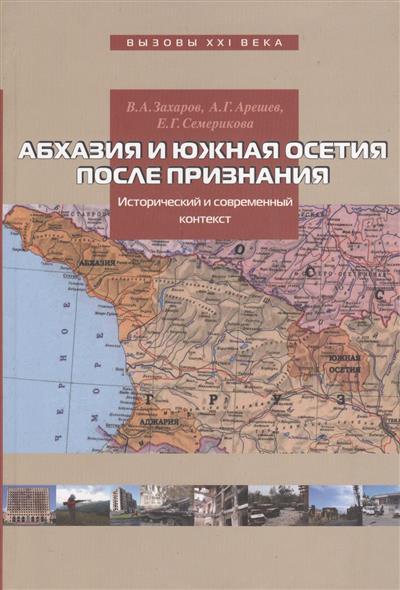 Захаров В., Арешев В., Семерикова Е. Абхазия и Южная Осетия после признания. Исторический и современный контекст абхазия