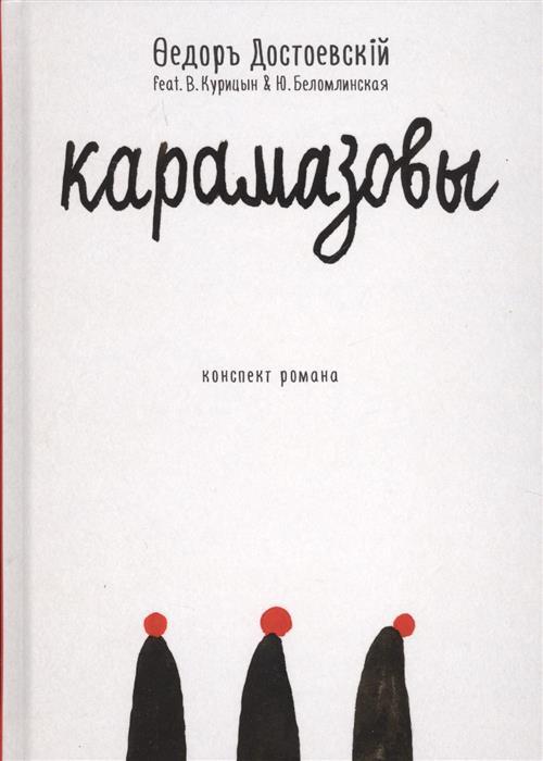 Достоевский Ф., Курицын В., Беломлинская Ю. Карамазовы виктория беломлинская склад