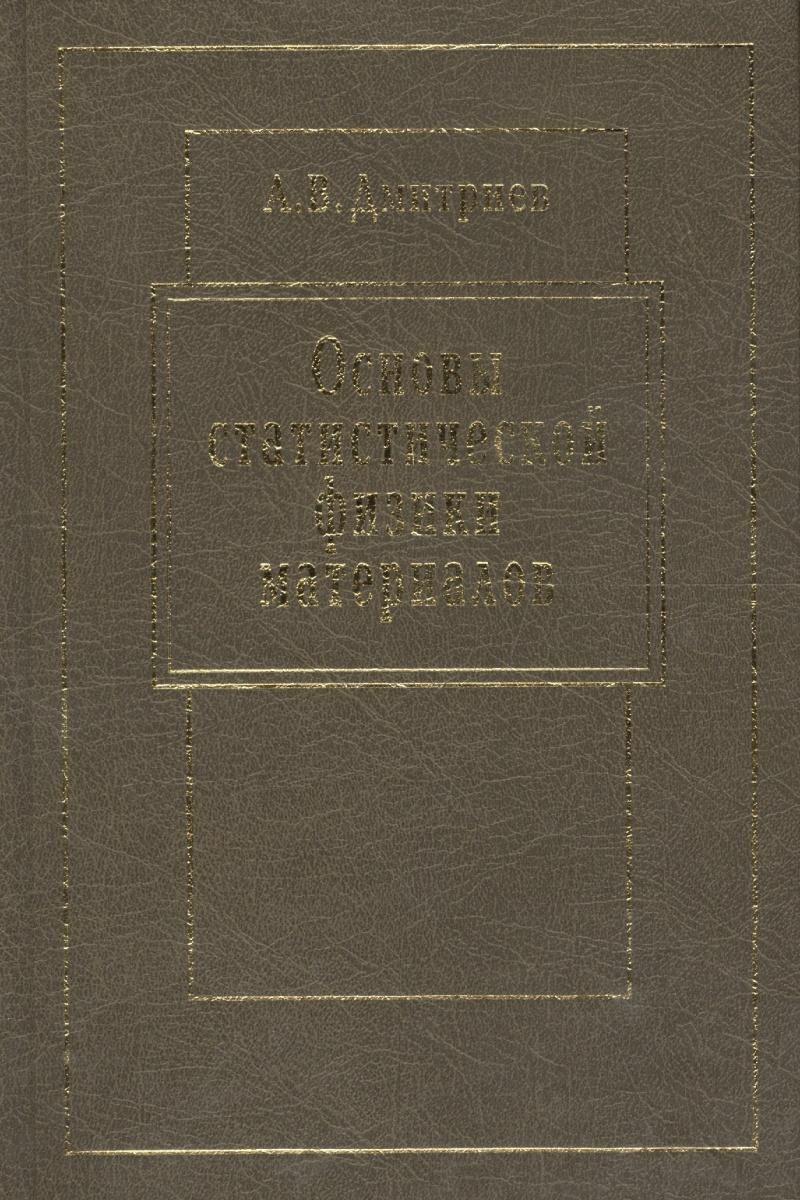 купить Дмитриев А. Основы статистической физики материалов по цене 393 рублей