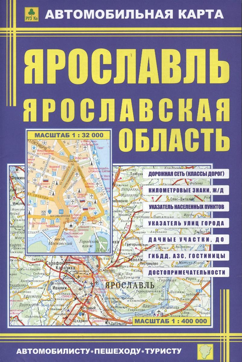 Автомобильная карта Ярославль Ярославская обл. ярославль карта города