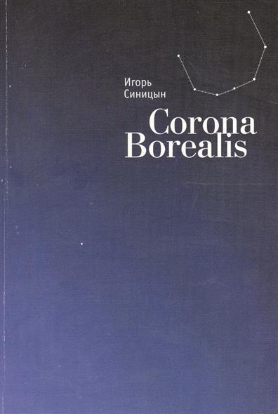 Синицын И. Corona Borealis материнская плата для принтера canon mg5580