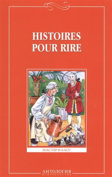 Histories pour rire