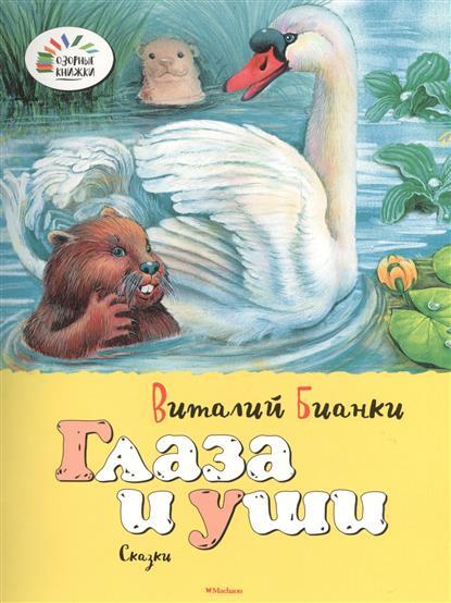Бианки В.: Глаза и уши. Кузяр-Бурундук и Инойка-Медведь. Сказки