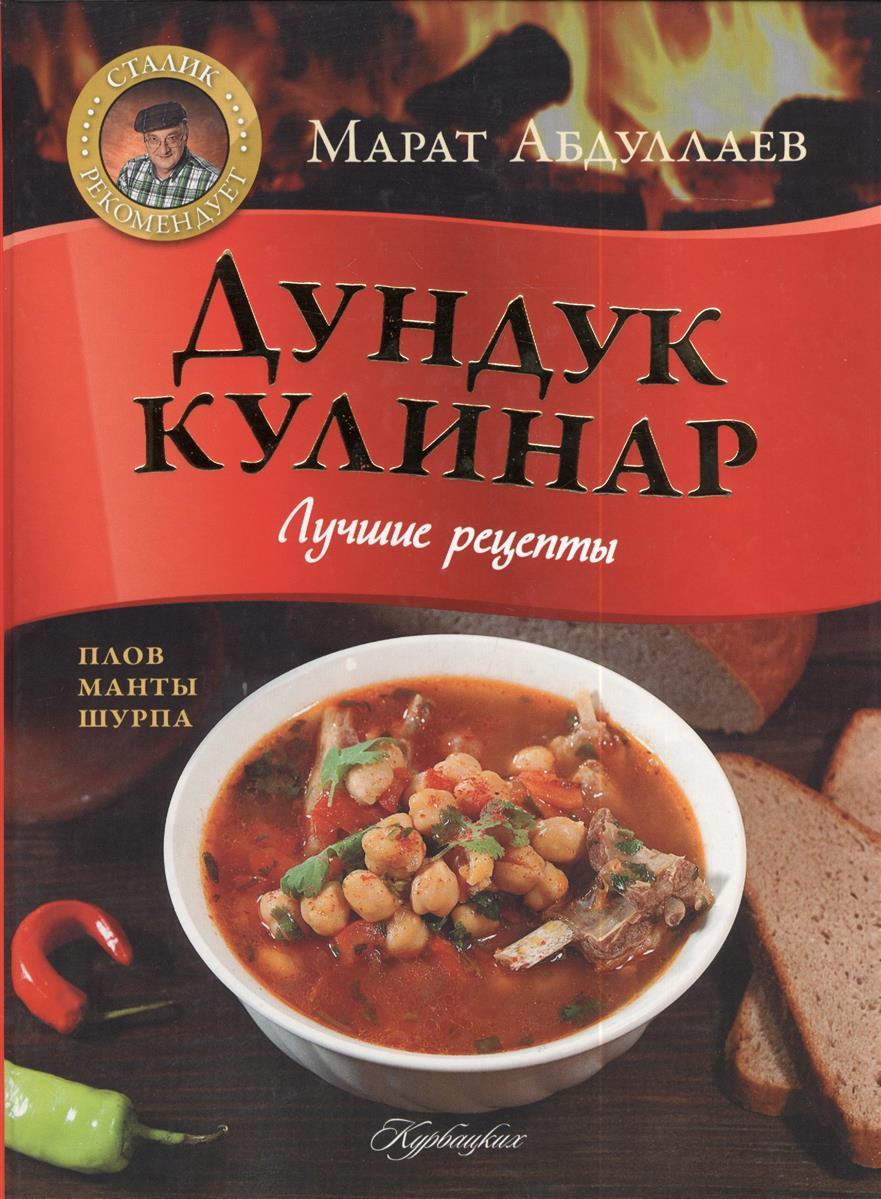 Абдуллаев М. Дундук кулинар. Лучшие рецепты. Плов, манты, шурпа