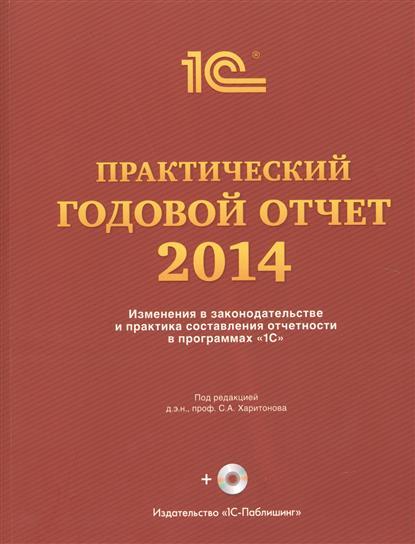 Практический годовой отчет за 2014 год. Практическое пособие (+DVD)