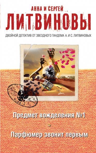 Литвинова А.: Предмет вожделения № 1. Парфюмер звонит первым