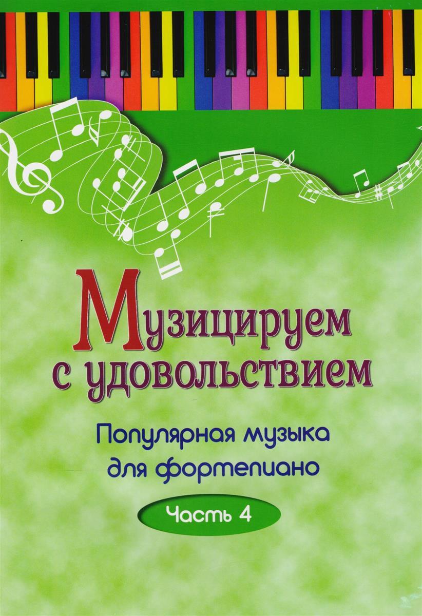 Музицируем с удовольствием. Популярная музыка для фортепиано в 10 частях. Часть 4