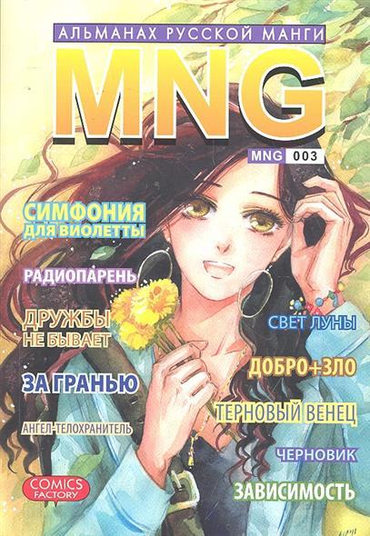 Комикс Альманах русской манги Вып. 3