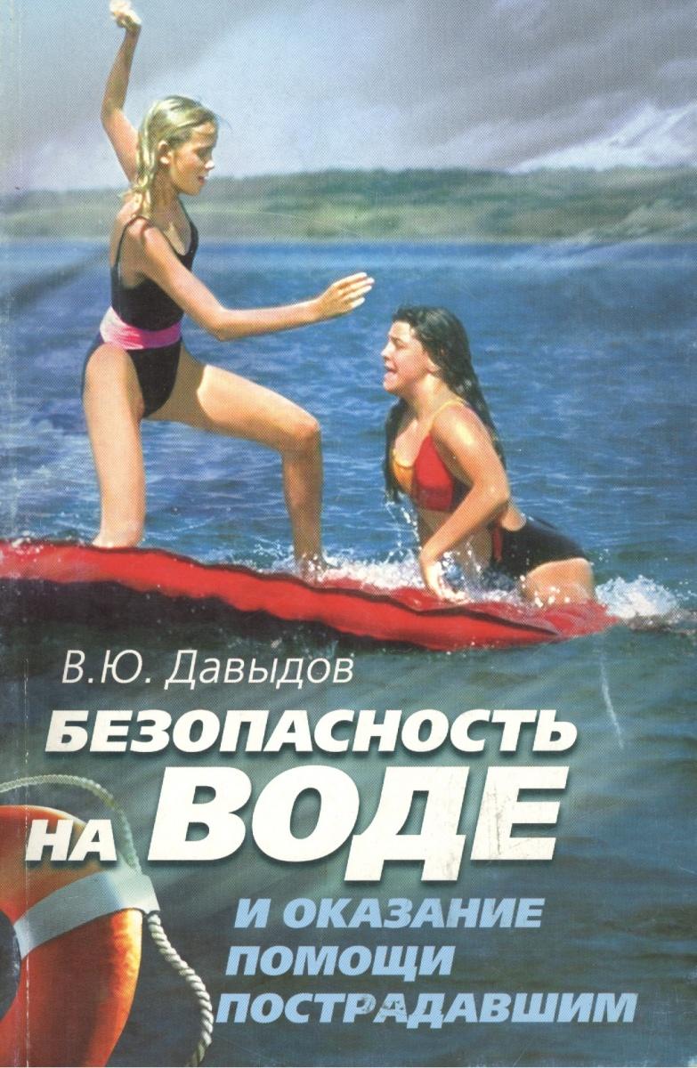 Давыдов В. Безопасность на воде и оказание помощи пострадавшим