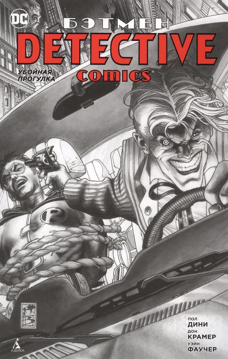 Дини П. Бэтмен. Detective Comics. Убойная прогулка дини пол крамер дон фаучер уэйн бэтмен detective comics убойная прогулка