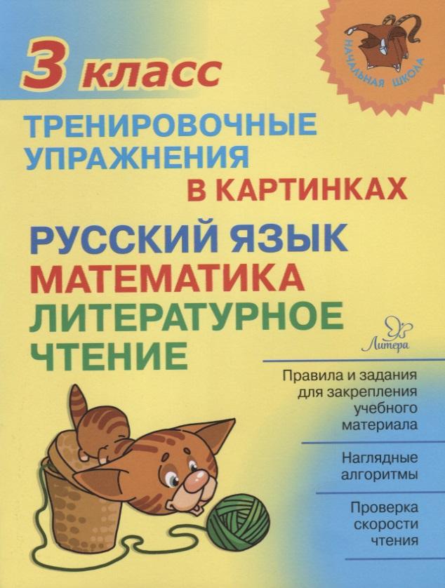 Ушакова О. Русский язык, математика, литературное чтение. 3 класс. Тренировочные упражнения в картинках цена
