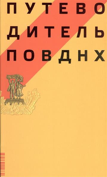 Нефедов П. Путеводитель по ВДНХ